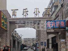 百乐小区东园