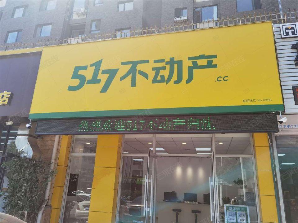 鑫明珠店S